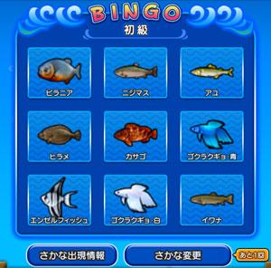 釣りビンゴ初級