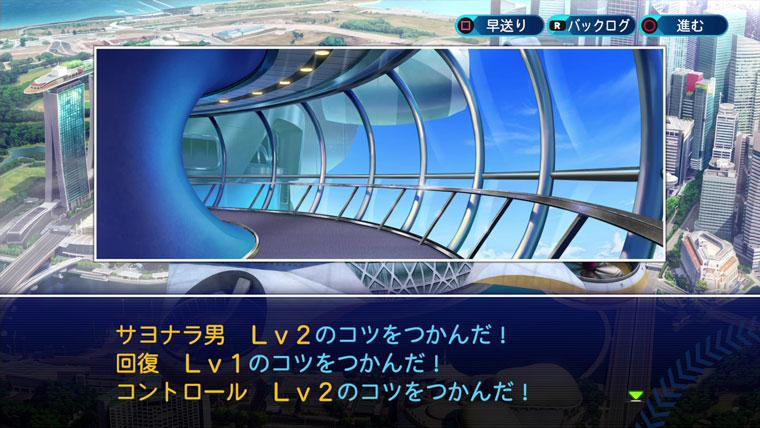 サヨナラ男Lv2、回復Lv1、コントロールLv2